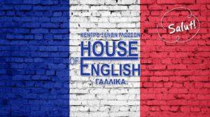 Μάθε Γαλλικά στο ΚΕΝΤΡΟ ΞΕΝΩΝ ΓΛΩΣΣΩΝ HOUSE OF ENGLISH στη Χίο
