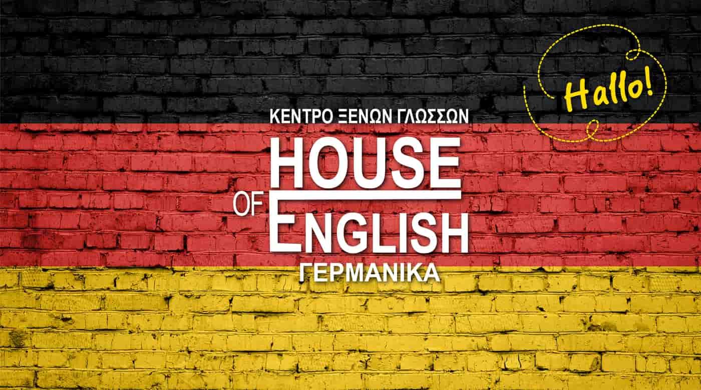 Μάθε Γερμανικά στο ΚΕΝΤΡΟ ΞΕΝΩΝ ΓΛΩΣΣΩΝ HOUSE OF ENGLISH στη Χίο