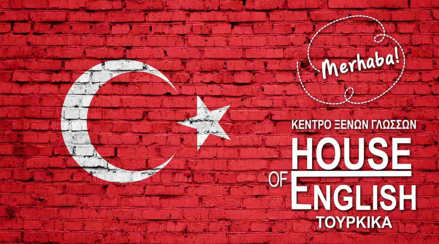 Μάθε Τουρκικά στο ΚΕΝΤΡΟ ΞΕΝΩΝ ΓΛΩΣΣΩΝ HOUSE OF ENGLISH στη Χίο