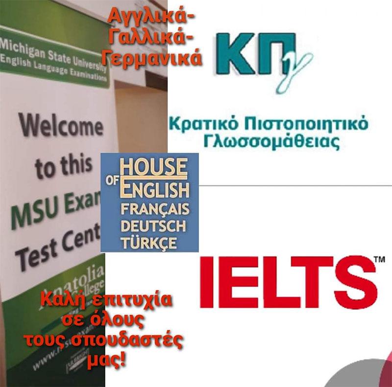 University Classes - HOUSE OF ENGLISH - ΚΕΝΤΡΟ ΞΕΝΩΝ ΓΛΩΣΣΩΝ