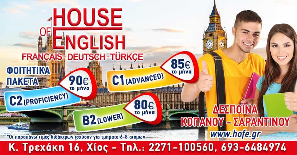 Student's Pack – Φοιτητικά Προγράμματα Αγγλικών στο Κέντρο Ξένων Γλωσσών House of English στη Χίο